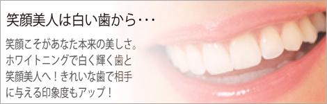 笑顔美人は白い歯から・・・